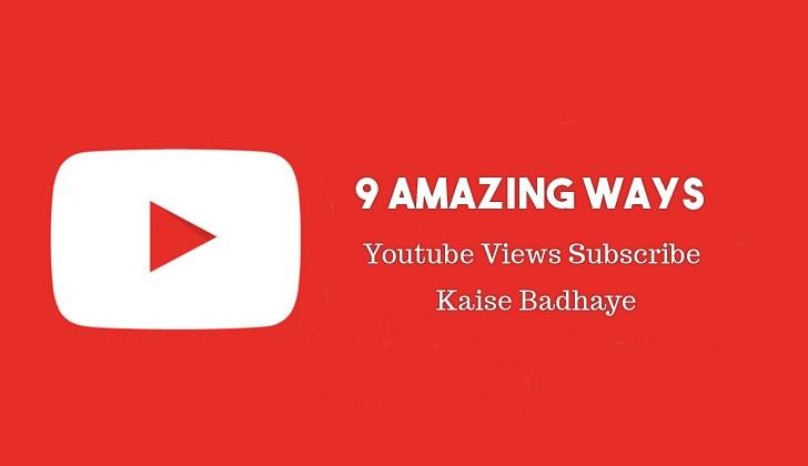 youtube views subscribe kaise badhaye