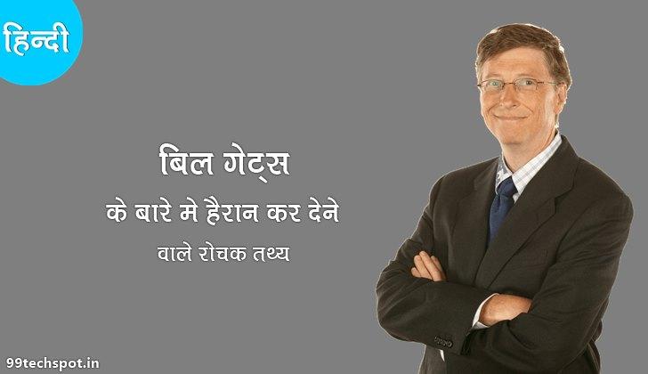 Bill gates facts in hindi