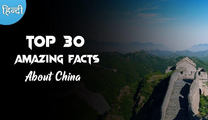china facts in hindi