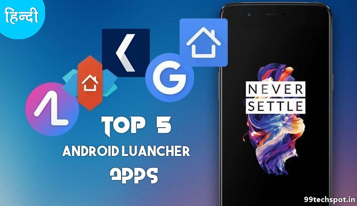 android mobile ke liye best launcher