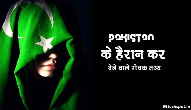 pakistan interesting facts in hindi