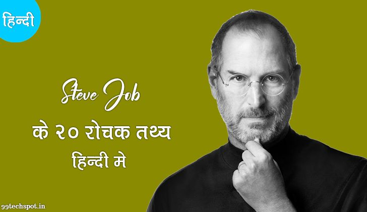steve jobs facts in hindi
