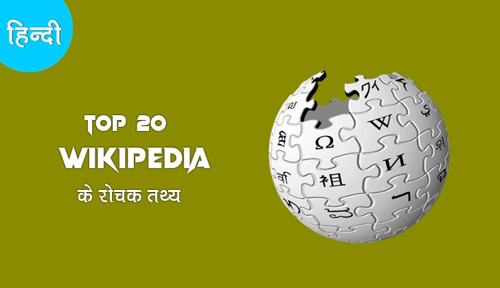 wikipedia facts in hindi