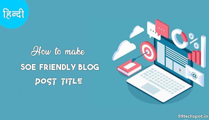 seo friendly Blog post title