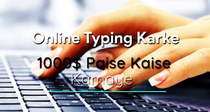 captcha code solved karke paise kaise kamaye
