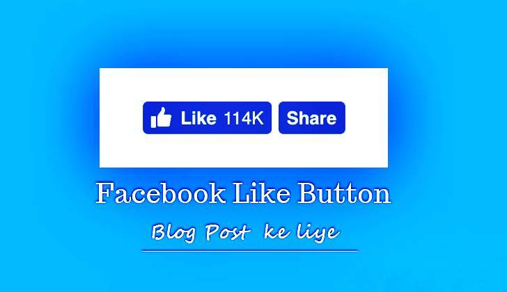 add facebook like button on website