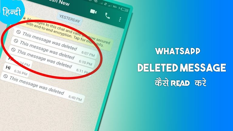 whatsapp par delete message kaise padhe