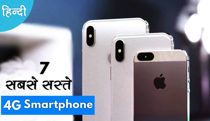 saste 4g smartphone