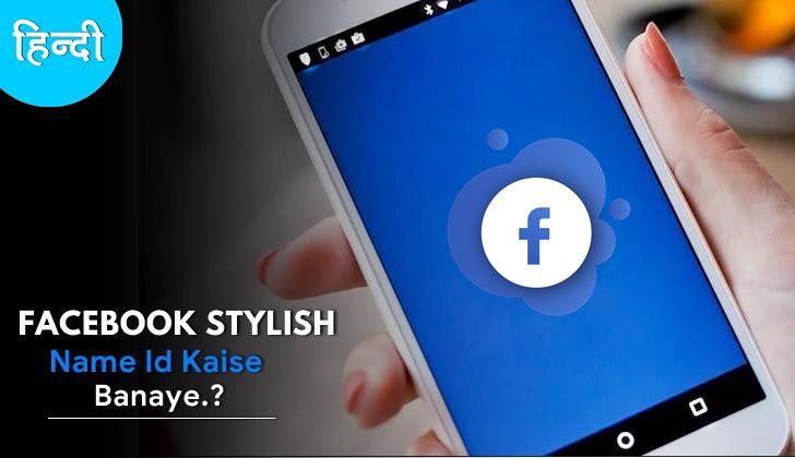 Facebook Pe Stylish Name ID Kaise Banaye Jankari 99techspot in