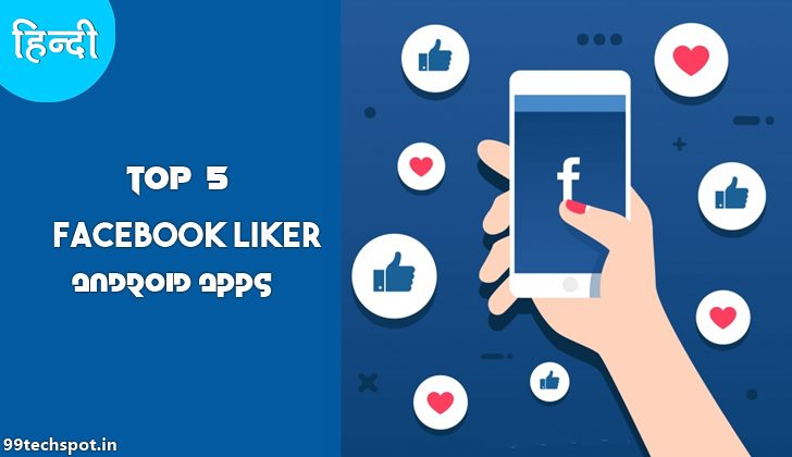 facebook like badhane ka apps