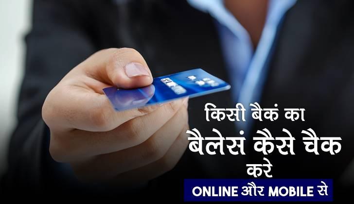 bank balance details in hindi