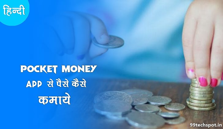 Pocket Money App Se Paise Kaise Kamaye.
