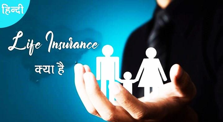 life insurance kya hota hai