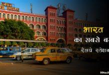 bharat ka sabse bada railway station