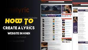 lyrics website kaise banaye