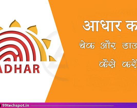 aadhar card check karne wala app download
